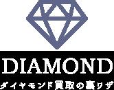 大阪でダイヤモンドを高く査定して買取るお店比較