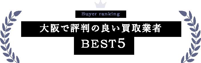 大阪で評判の良いダイヤモンド買取業者BEST5